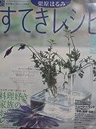 栗原はるみ すてきレシピ 2003年夏号№28