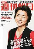 週刊朝日 2015年 10/2 号 [雑誌]