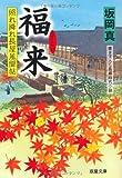 福来ー照れ降れ長屋風聞帖(13) (双葉文庫)