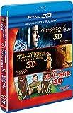 FOX アドベンチャー 3D2DブルーレイBOX(4枚組)(初回生産限定) [Blu-ray]