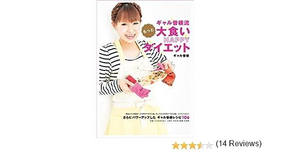 Amazon.co.jp: ギャル曽根流 もっと大食いHAPPYダイエット ギャル曽根流 大食いHAPPYダイエット eBook ギャル曽根  Kindleストア