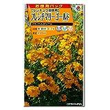 [タキイ 花タネ]フレンチマリーゴールド:グランドコントロール2袋セット[センチュウ駆除用 春まき]