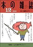 本の雑誌 318号