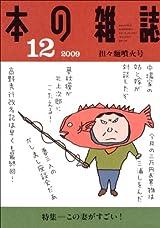 12月 担々麺噴火号 No.318