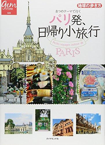 8つのテーマで行く パリ発、日帰り小旅行 (地球の歩き方GEM STONE)の詳細を見る