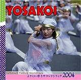 よさこい祭りサウンドトラック2004