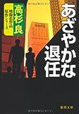 あざやかな退任 (徳間文庫)