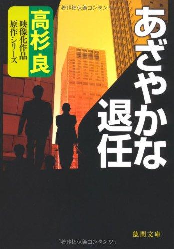あざやかな退任 (徳間文庫)の詳細を見る