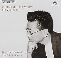 ジ・ガンリュ:中華狂詩曲 (1992) [Import]