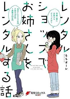 [もちオーレ]のレンタルショップでお姉さんをレンタルする話 (電撃コミックスNEXT)