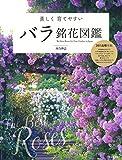 美しく 育てやすい バラ銘花図鑑 画像