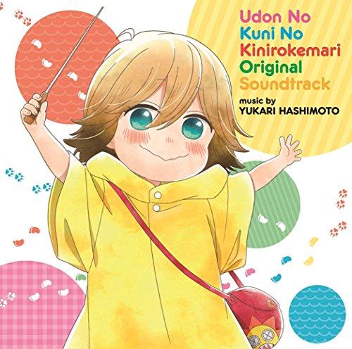うどんの国の金色毛鞠 オリジナル・サウンドトラック