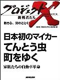 「日本初のマイカー てんとう虫 町をゆく」~家族たちの自動車革命 ―熱き心、炎のごとく プロジェクトX~挑戦者たち~