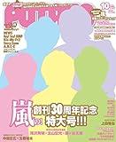 POTATO (ポテト) 2013年 10月号