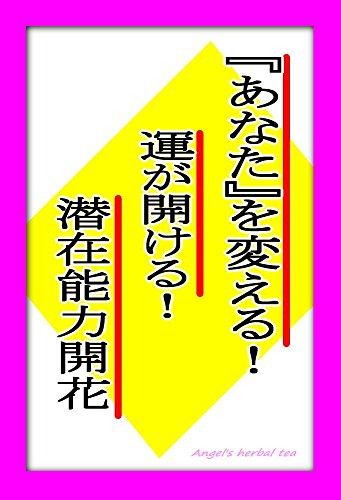 Amazon.co.jp: 『あなた』を変...