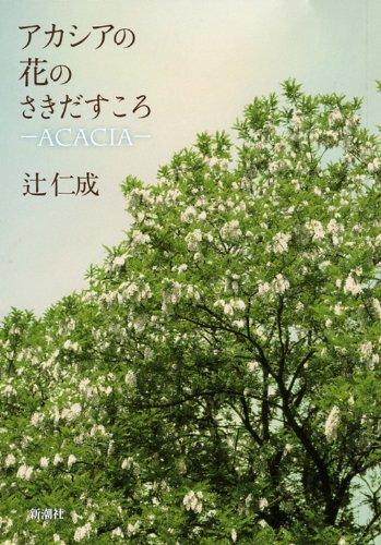 アカシアの花のさきだすころ―ACACIA―の詳細を見る