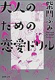 大人のための恋愛ドリル (新潮文庫)