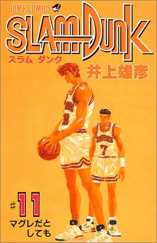 スラムダンク (11) (ジャンプ・コミックス)