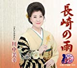 長崎の雨♪川中美幸のCDジャケット