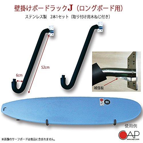 RoomClip商品情報 - CAP キャップ 壁掛けボードラックJ ロングボード用 サーフボードラック 壁掛けボードラック ステッカー付き