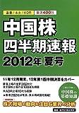 中国株四半期速報2012年夏号