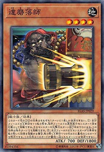達磨落師 ノーマル 遊戯王 イグニッション・アサルト igas-jp029