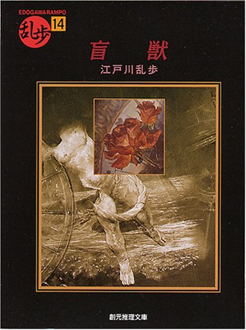 盲獣 (創元推理文庫—現代日本推理小説叢書)