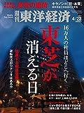 週刊東洋経済 2017年4/22号 [雑誌](東芝が消える日 16万人の社員はどこへ行く)