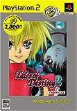 テイルズ オブ デスティニー2 PlayStation 2 The Best