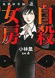 強制除霊師・斎 自殺女房 (ぶんか社コミックス)