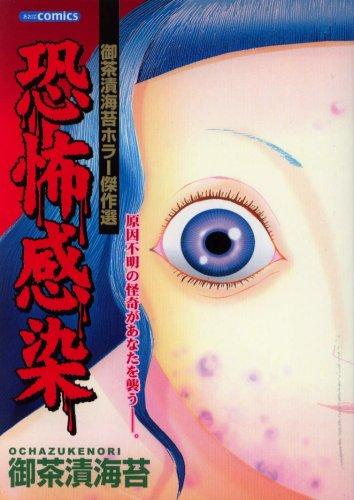 恐怖感染―御茶漬海苔ホラー傑作選 (あおばコミックス)の詳細を見る