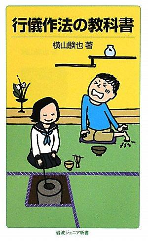 行儀作法の教科書 (岩波ジュニア新書)の詳細を見る
