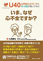 いま、なぜ心不全ですか?: U40心不全ネットワークにDr.大西が聞いてみた (CIRCULATION Up-to-Date Books 7)