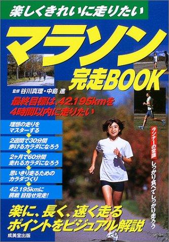 マラソン完走BOOK―楽しくきれいに走りたいの詳細を見る