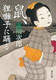 鼠、狸囃子に踊る 「鼠」シリーズ (角川文庫)