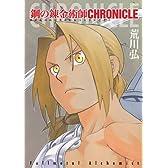 鋼の錬金術師 CHRONICLE