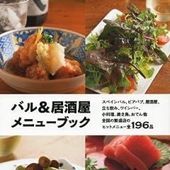 バル&居酒屋メニューブック (柴田書店MOOK)