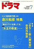 ドラマ 2006年 07月号 [雑誌]