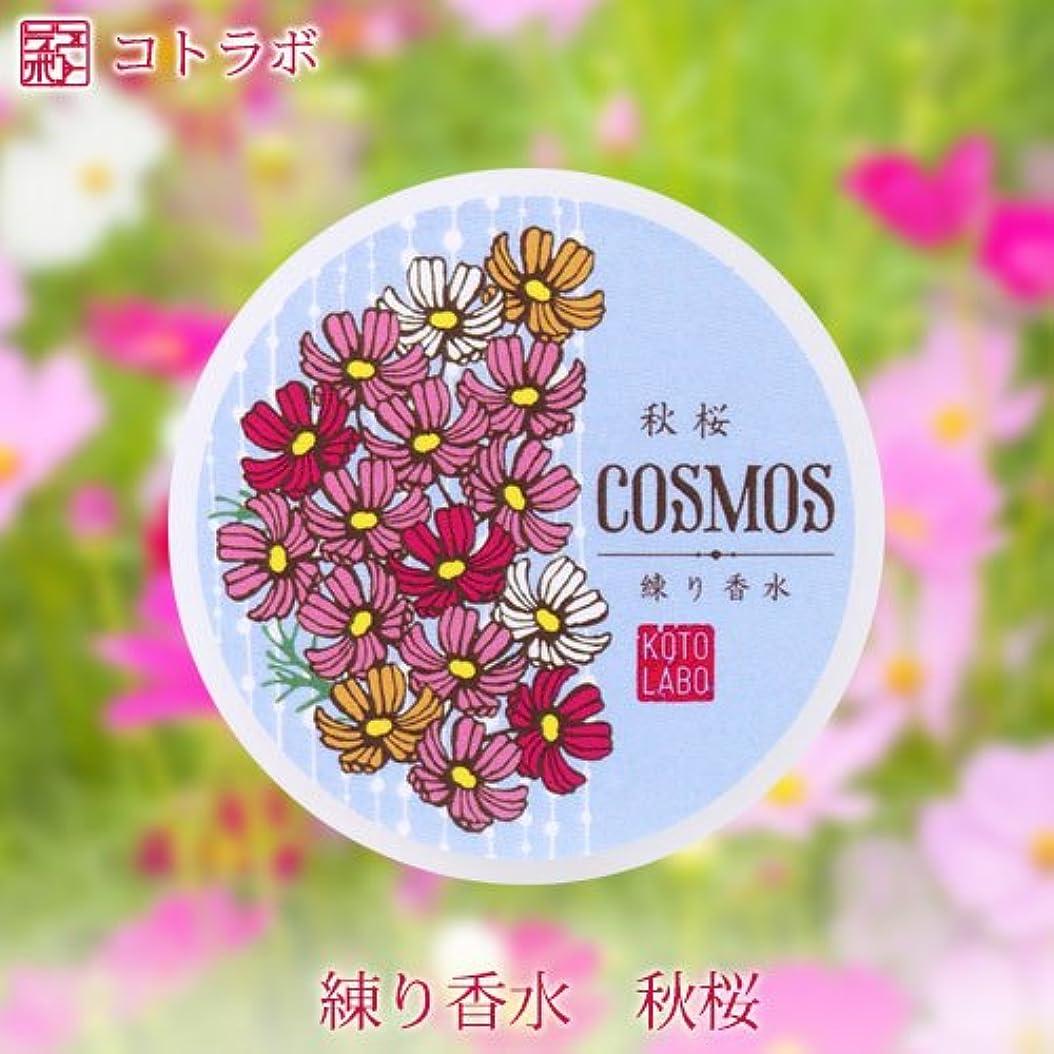 バドミントン鋼砂コトラボ練り香水秋:秋桜(コスモス)ほのかな秋桜の香りソリッドパフュームKotolabo solid perfume, Cosmos