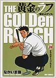 黄金のラフ 24―草太のスタンス (ビッグコミックス)