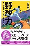 野球力 (講談社+α新書)