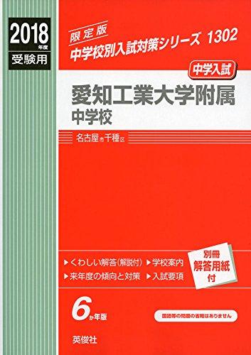 愛知工業大学附属中学校   2018年度受験用赤本 1302 (中学校別入試対策シリーズ)