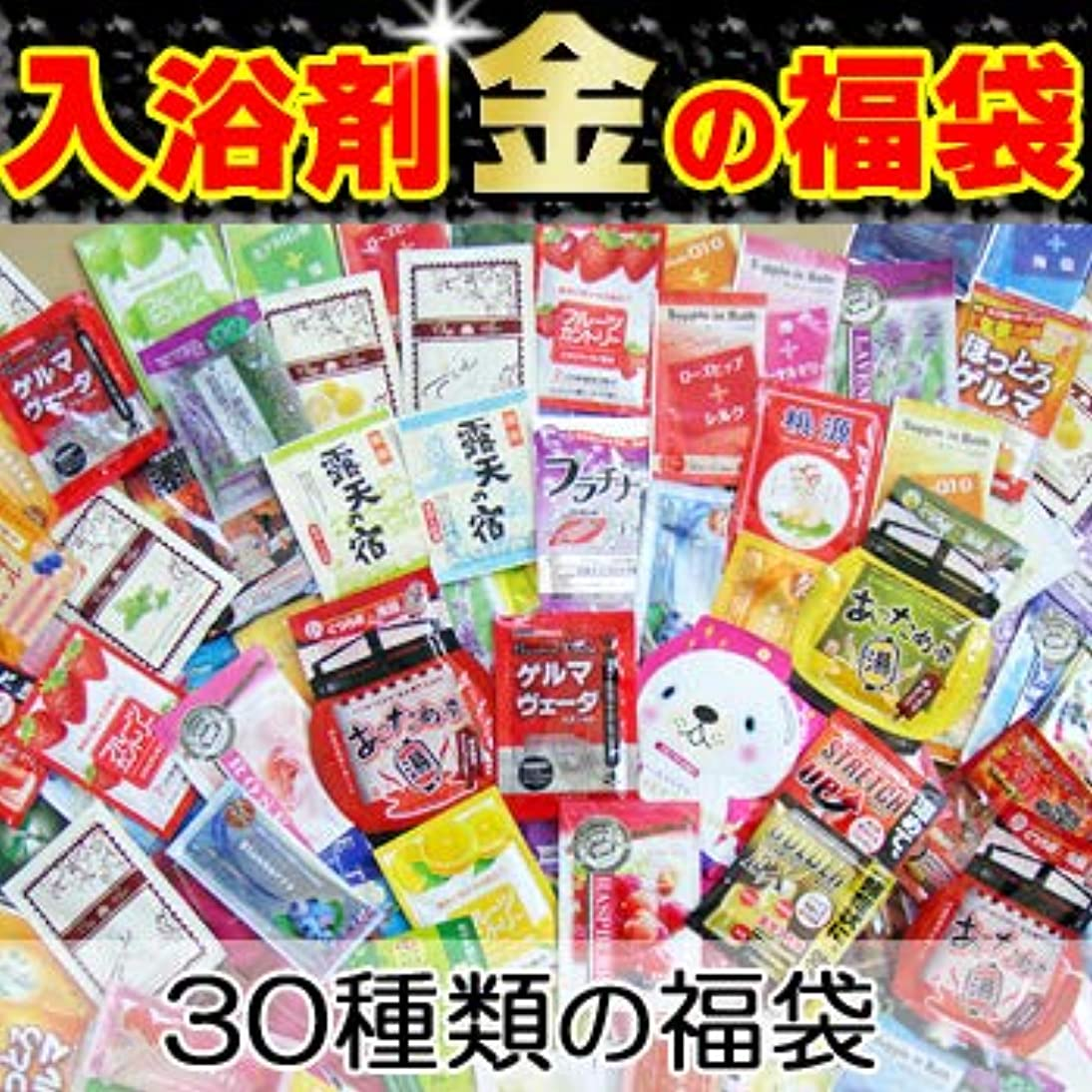 繁栄面積ワードローブお試し入浴剤 金の福袋30種類!30日分 入浴剤福袋 安心の日本製!