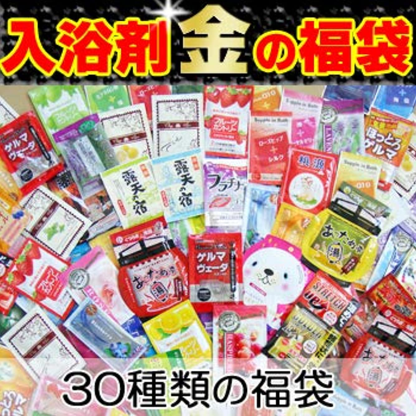 時代遅れ以降ミケランジェロお試し入浴剤 金の福袋30種類!30日分 入浴剤福袋 安心の日本製!