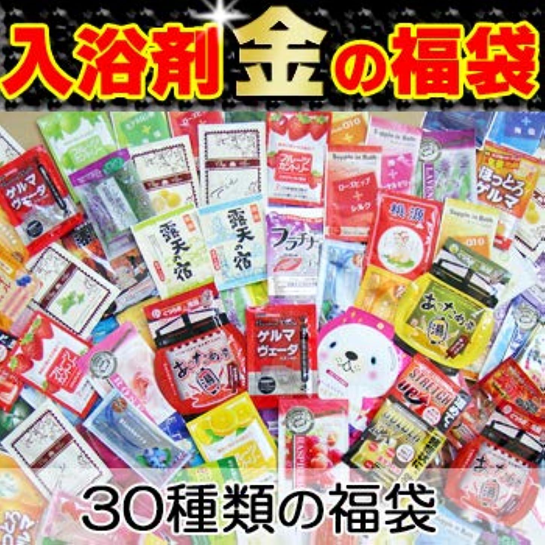 有益な収まる集団的お試し入浴剤 金の福袋30種類!30日分 入浴剤福袋 安心の日本製!