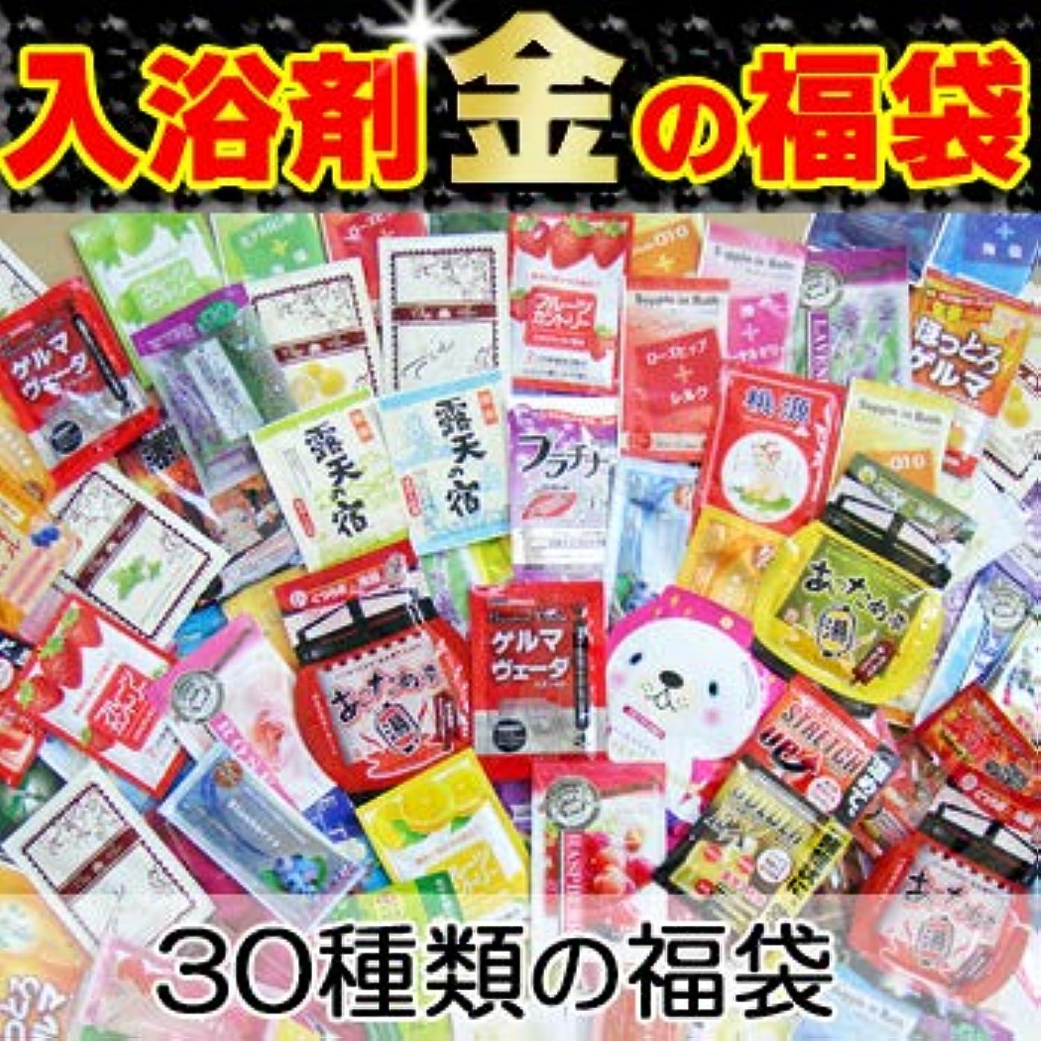 回路ボウリング形お試し入浴剤 金の福袋30種類!30日分 入浴剤福袋 安心の日本製!