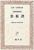 菜根譚 (名著/古典籍文庫―岩波文庫復刻版)