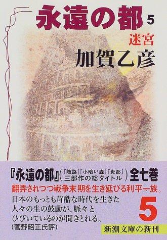 永遠の都〈5〉迷宮 (新潮文庫)の詳細を見る