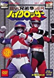 兄弟拳バイクロッサー VOL.1 [DVD]