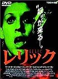 レリック [DVD] 画像